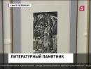 Репортаж 5 канала об открытии выставки Тридцать шесть стратагем Древний китайский трактат