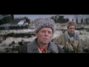Горячий снег 1972 В ролях Георгий Жженов Анатолий Кузнецов Вадим Спиридонов
