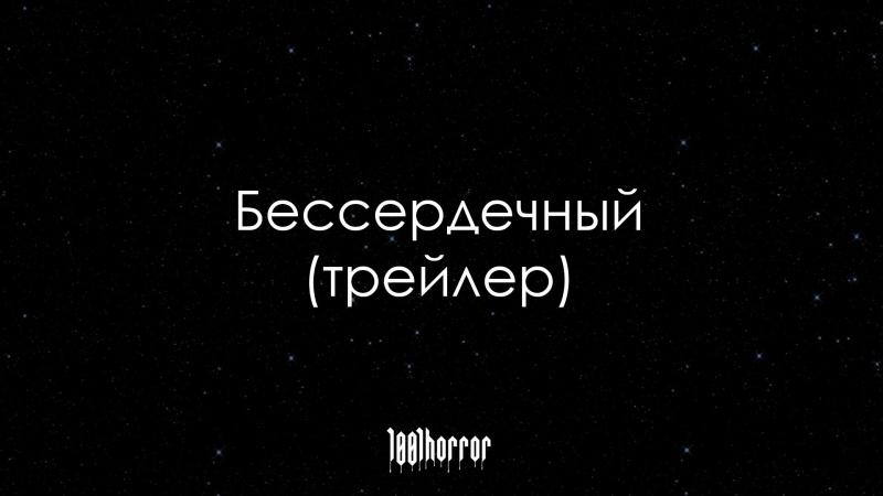 Бессердечный (2009) трейлер   1001horror