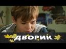 Дворик 34 серия 2010 Мелодрама семейный фильм @ Русские сериалы