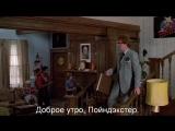 Месть Придурков  Revenge of the Nerds (1984) Eng + Rus Sub (1080p HD)