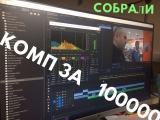Как мы собирали компьютер для видео монтажа.100000 руб.