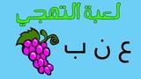 Nasheed Arabic Alphabet Song