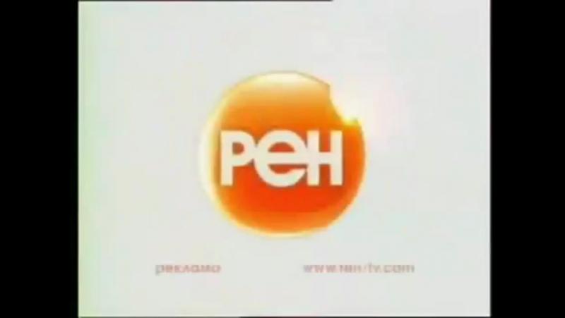 Рекламные заставки (РЕН-ТВ, 09.02.2007-05.08.2007)