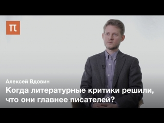 Критика и литературный канон в России XIX века — Алексей Вдовин
