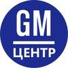 |GM центр| Запчасти для Opel и Chevrolet / Челны