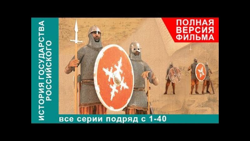 История Государства Российского 1-40 серии
