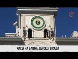 Часы в детском саду — Совхоз имени Ленина