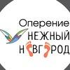 ОПЕРЕНИЕ   Нижний Новгород