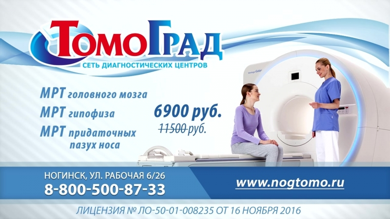 Томоград комплексное МРТ