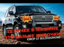 BULDOZERKINO ЮМОР ДОЧЬ В ИНСТАГРАМЕ ЖГЁТтт Тест драв Toyota Land Cruiser 200