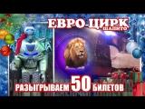 50 билетов на Новогоднюю елку в Евроцирке
