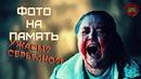 ОБЗОР ФИЛЬМА ФОТО НА ПАМЯТЬ , 2018 ГОД ( киношлак)
