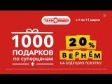 1000 подарков к 8 марта