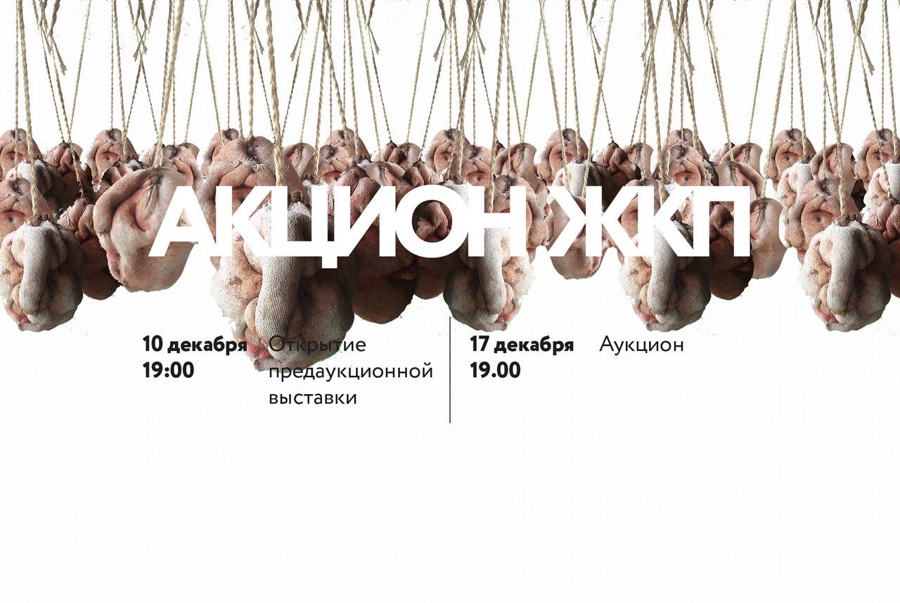 Афиша Краснодар Акцион ЖКП в «Типографии»