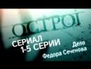 Острог. Дело Федора Сеченова /Сериал /1-5 серии