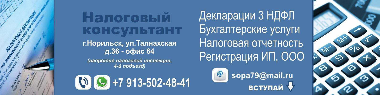 Регистрация ооо в норильске метро регистрация ооо