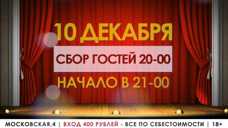 10 ДЕКАБРЯ | STAND UP SHOW - СЕРГЕЙ ОРЛОВ | GOSTI BAR