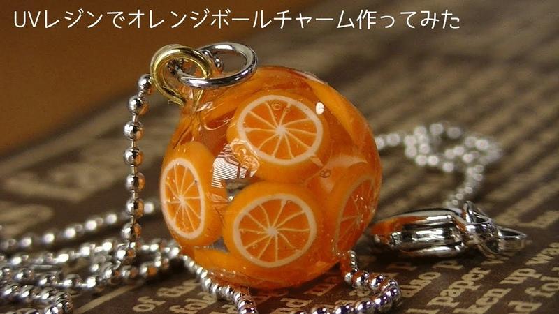 【100均シリコン型】UVレジンでオレンジボールチャーム作ってみた