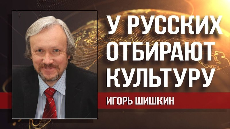Игорь Шишкин Русская культура под запретом о скандале на Радио России