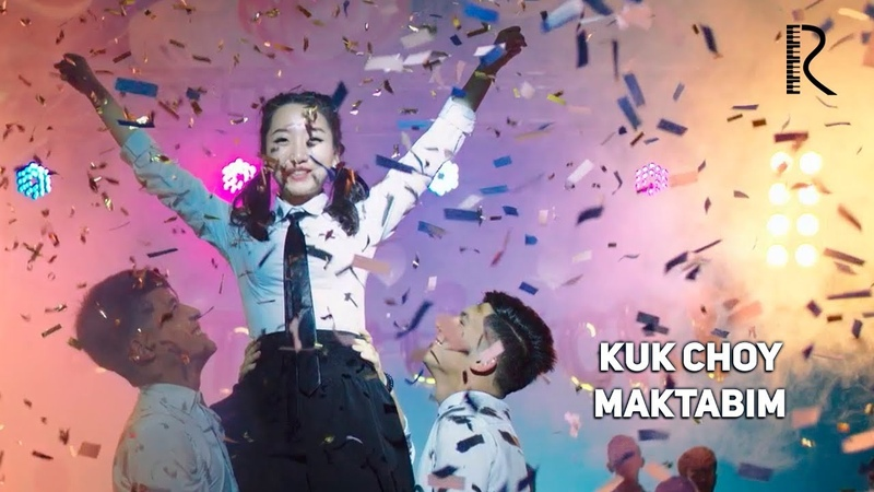 Kuk Choy - Maktabim | Кук Чой - Мактабим