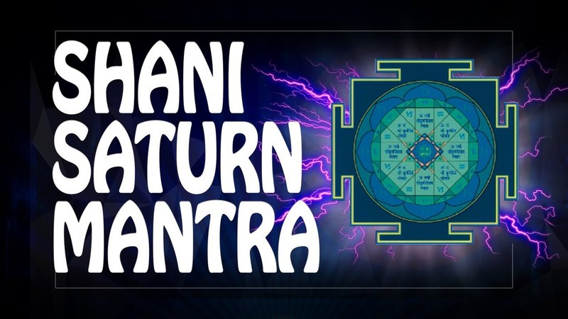 Powerful mantra for Money - Yantra of Saturn - Shani Jayanti Mantra ॐ Powerful Mantras 2018