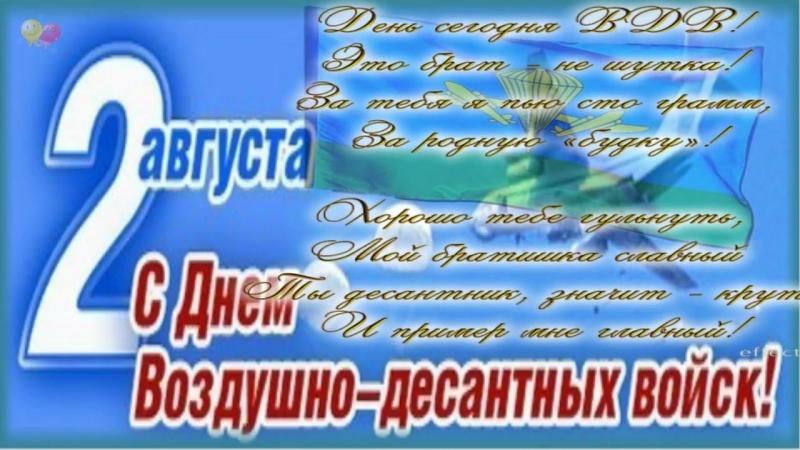 SUPER-POZDRAVLENIE_S_DNYOM_VDV__NIKTO__KROME_NAS_(MosCatalogue.net).mp4