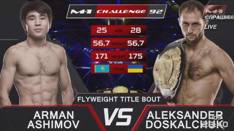 Арман Ашимов vs Александр Доскальчук, M-1 Challenge 92