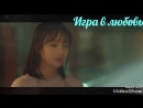 клип на дораму Игра в любовь mp4