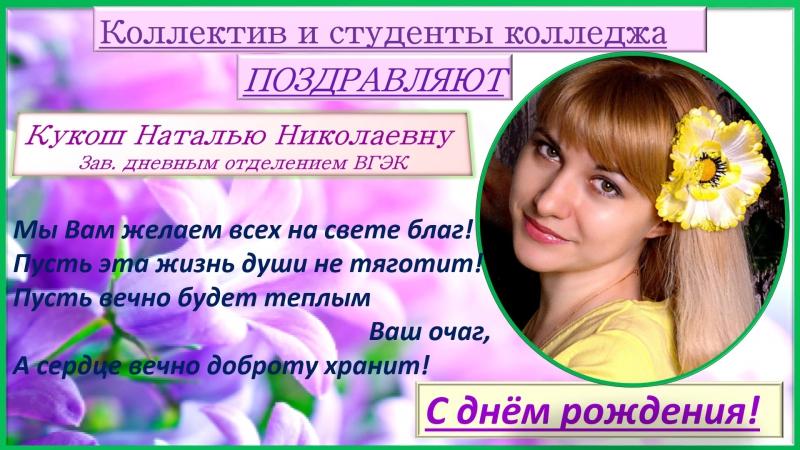 С днём рождения!Кукош Наталья Николаевна!15 ноября