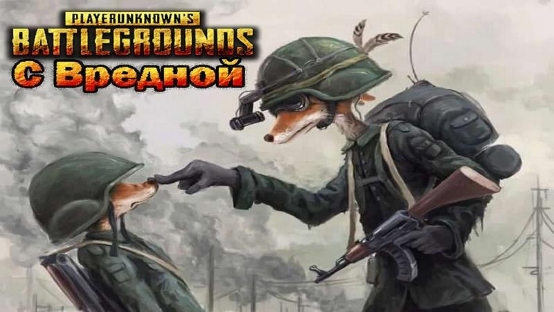 Вредная в бою. Что новенького? | PlayerUnknown's Battlegrounds