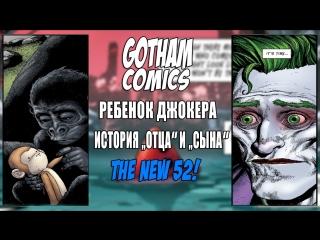 [Gotham comics] - Ребенок Джокера.