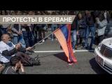 В Ереване масштабные акции протеста против Сержа Саргсяна