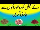 Home Remedies to Stop Menses Bleeding Ruki Mahwari Ka Ilaj