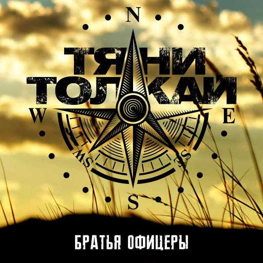 Альбом Тяни-Толкай Братья Офицеры