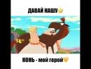 Конь - мой герой!