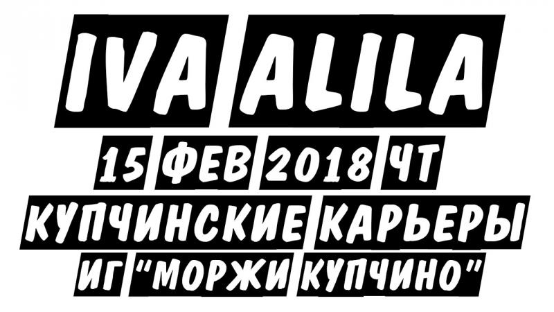 Iva Alila 15 фев 2018 Чт