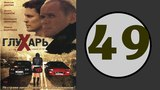 Глухарь 2 сезон 49 серия (2009 год) (русский сериал)