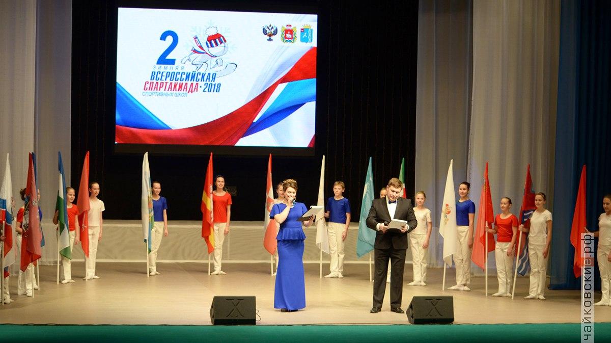 2 зимняя спартакиада спортивных школ, Чайковский, 2018 год
