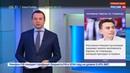 Новости на Россия 24 Андрес Иньеста сменил футбол на Формулу 1