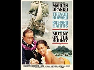 Мятеж на Баунти 1962. Mutiny on the Bounty