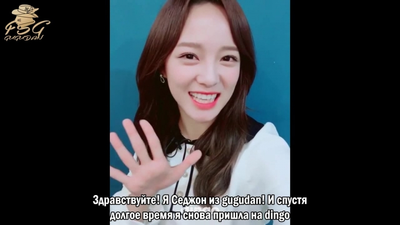 [RUS SUB] 180518 Sejeong Message from dingo_music Instagram