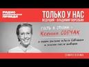 Только у нас. Ксения Собчак о своем фильме Дело Собчака и жизни после выборов