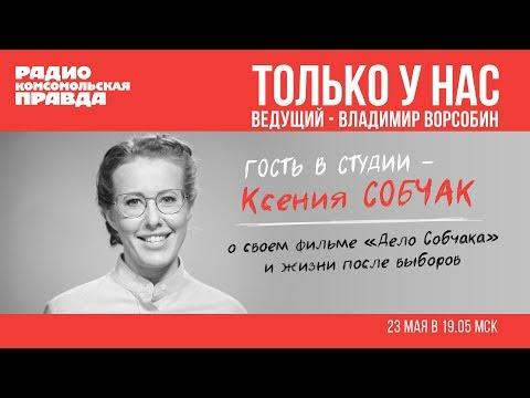 Только у нас Ксения Собчак о своем фильме Дело Собчака и жизни после выборов