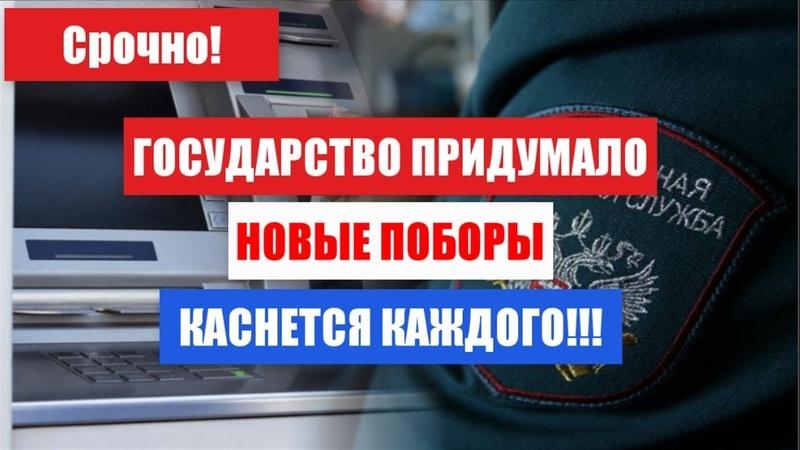 СРОЧНАЯ НОВОСТЬ СЮРПРИЗ ОТ НАЛОГОВОЙ ДЛЯ РОССИЯН С 1 ИЮЛЯ 2018