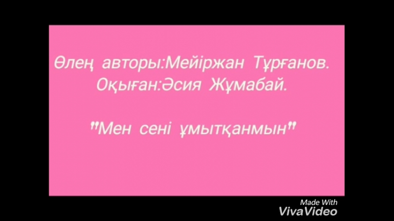 Асия Жұмабай Мен сені ұмытқанмын авторы Мейіржан Тұрғанов