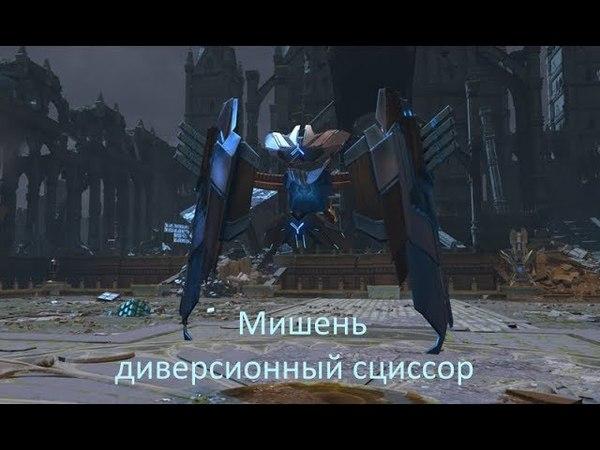 Skyforge - Искажение C2 Диверсионный сциссор Мишенъ