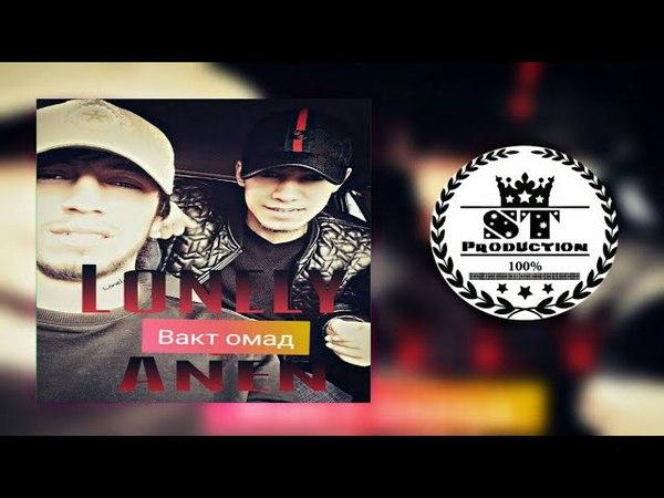 Lonely ft. Anen - Вакт омад 2018 [ST]