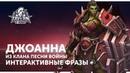 Джоанна из клана Песни Войны - Интерактивные Фразы | Heroes of the Storm