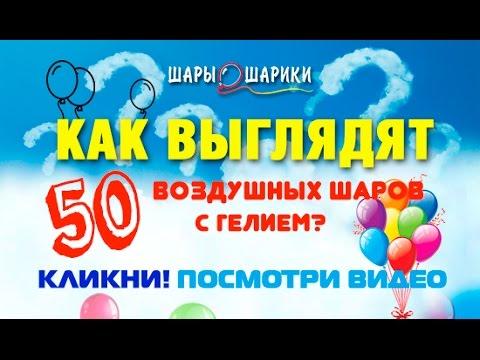50 воздушных шаров с гелием! Это много или мало